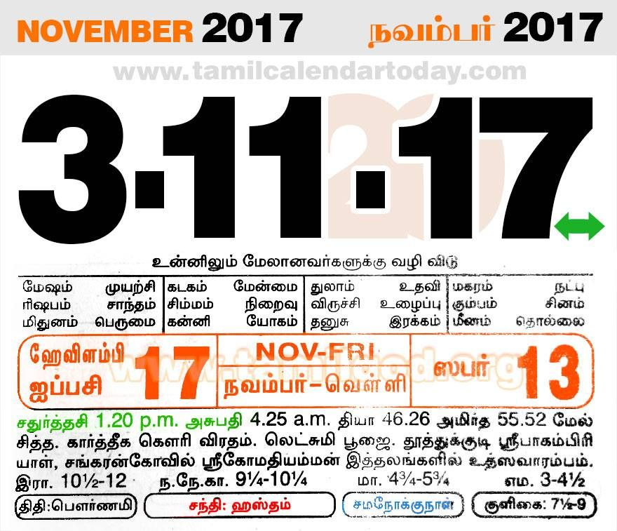 Tamil daily calendar for the day 3/11/2017 Tamil daily