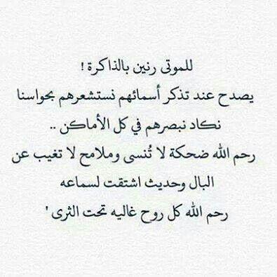 رحم الله كل روح غالية تحت الثرى Islamic Phrases Islamic Love Quotes Cool Words
