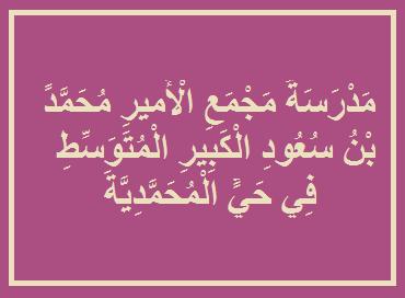 دليل مدارس جدة Arabic Calligraphy