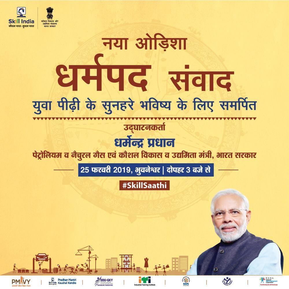 Shri Dharmendra Pradhan, Minister of Petroleum & Natural