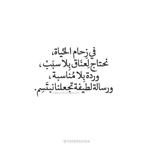 في زحام الحياة Love Yourself Quotes Quotes I Love You Quotes