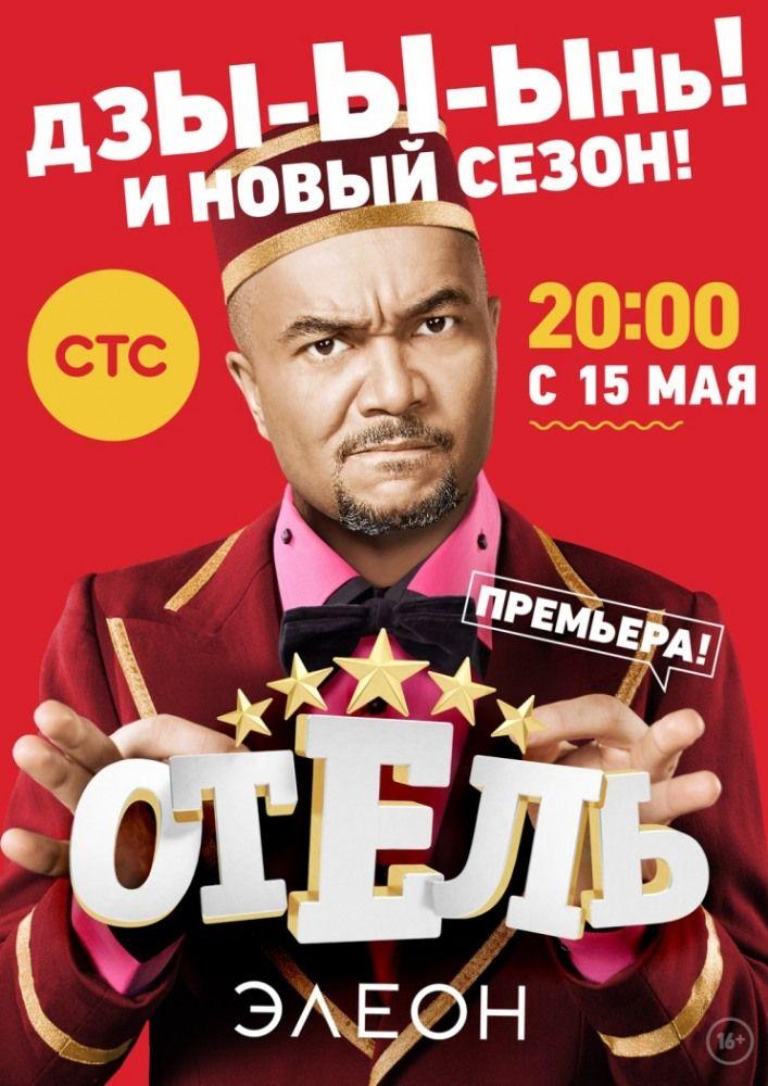 Politseyskiy S Rublyovki 3 Sezon Akteri