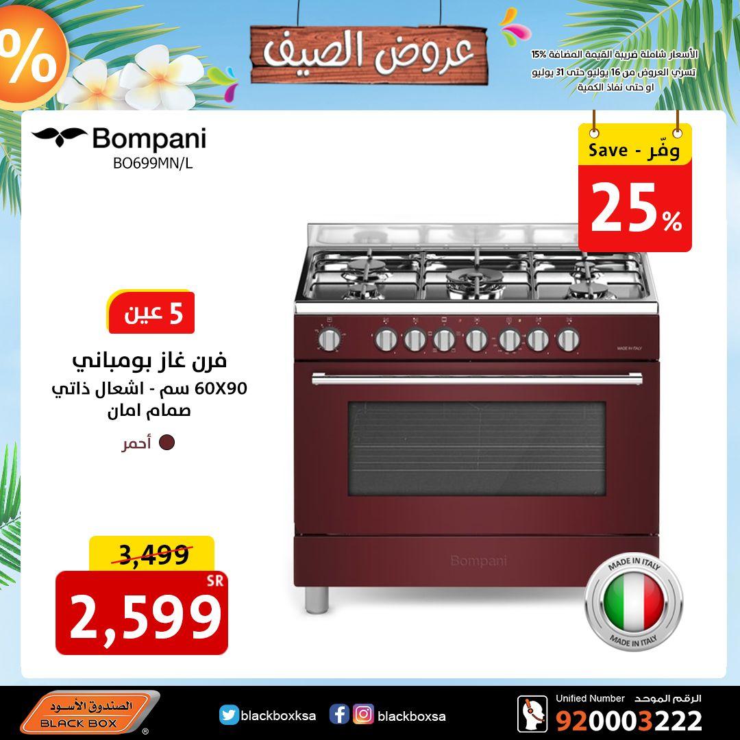 أقوى عرض للصيف فرن غاز بومباني مقاس 60 90 سم عدد 5 ع غاز أمان كامل إشعال ذاتي إيطالي أحمر تسوق الآن Https Bit Ly 2bj Gas Oven Oven Kitchen Appliances