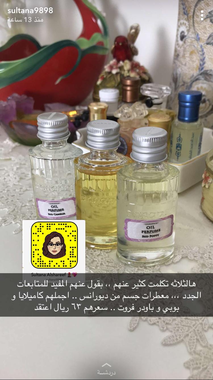 Pin By Sabrin Sabrin On عطور Lovely Perfume Fragrances Perfume Perfume