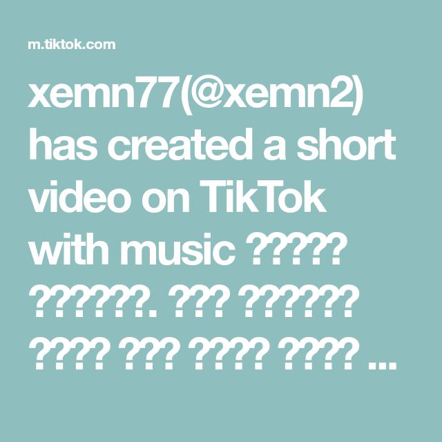 xemn77(@xemn2) has created a short video on TikTok with music الصوت الأصلي. هذا المقطع صدقه لكل واحد يسوي حركة الاكسبلور♥️#اجرً #ژُ #اكسبلور #دويتو #جدة #تيك_توك #تيك #الرياض #تلاوات #تلاوة #الله_اكبر #الحمدلله #تيم_لوكو