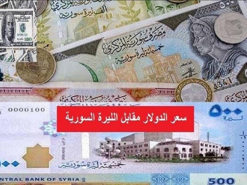 سعر الليرة السورية اليوم الآن أسعار العملات الأجنبية في سوريا اليوم الثلاثاء 15 9 2020 Dollar Bank Us Dollars