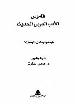 قاموس الأدب العربي الحديث Free Download Borrow And Streaming Internet Archive Texts Internet Archive Writing