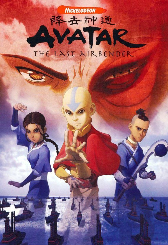 Avatar The Last Airbender Book 1 Poster 13x19 Products Avatar