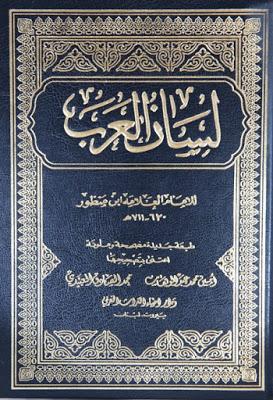 لسان العرب Pdf مكتبة المصطفى
