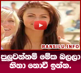 sinhala funny video,sinhala funny videos,sinhala funny video