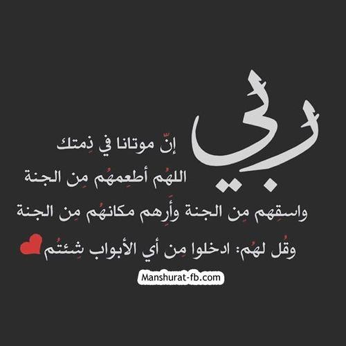 صور عن الموت كلام عن الموت مكتوب علي صور معبرة وحزينه Quran Quotes Love Quotes Wallpaper Islamic Quotes