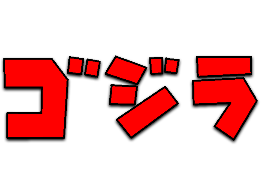Godzilla Logo Japanese 02 By Https Www Deviantart Com Miguelofking On Deviantart Japanese Logo Godzilla Screen Printing Designs