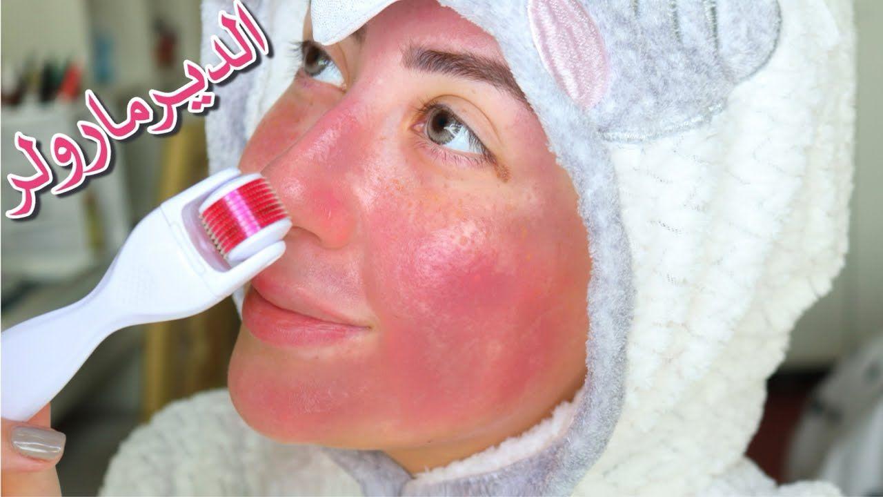 كل شي عن الديرمارولر فوائدها طريقه استخدامها و الكثير شهد ناصر Youtube Face Massage Massage Face