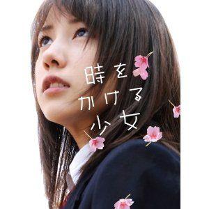 時をかける少女  Japanese film