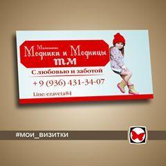 ВИЗИТКА для детского МАГАЗИНА 👧 Мы создали более 100 ...