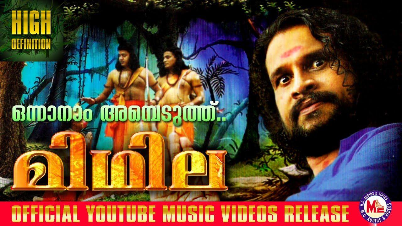 Pin By M C Audios Videos On Malayalam Devotional Songs Devotional Songs Songs Music Videos