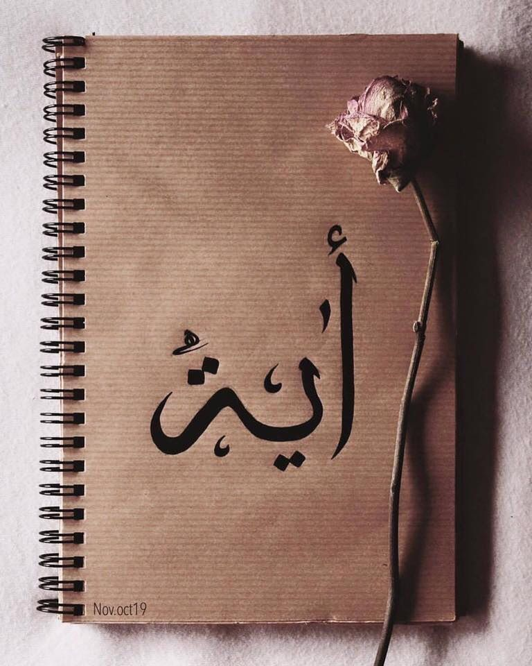 رمزيات اسامي Beautiful Words Special Words Words Quotes