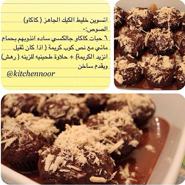 Pin By Noha On حلويات Desserts Food Chocolate World