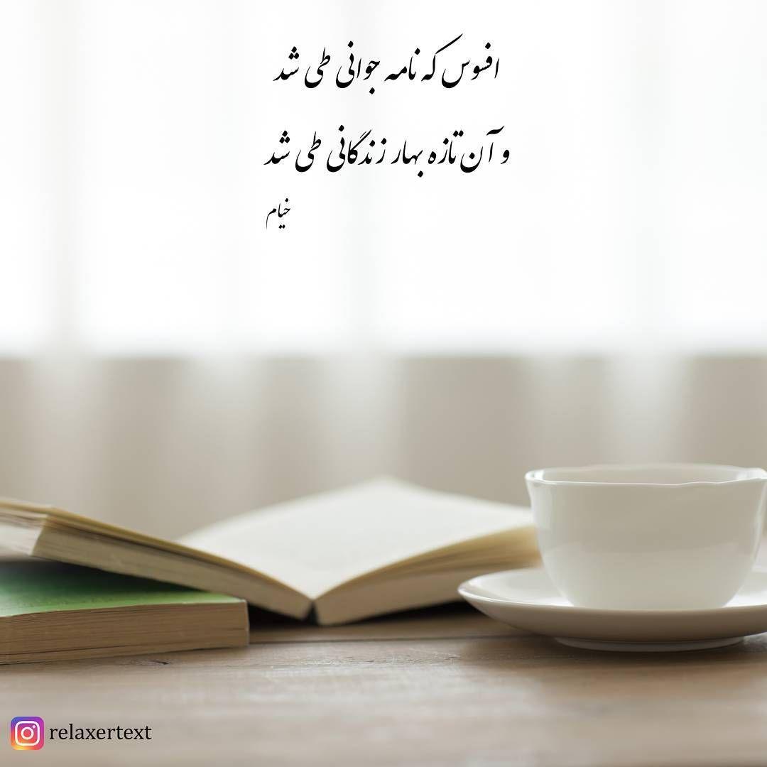 خیام نیشابوری خیام شعرفارسی شعر فارسی Persian Poem Persian Poetry Calligraphy Worksheet