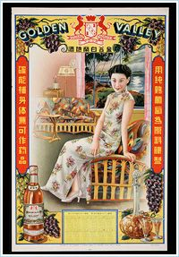 Calendar girl showing the height of #Qipao #fashion in Vogue...1930-1940s [Walking in May] #cheongsam