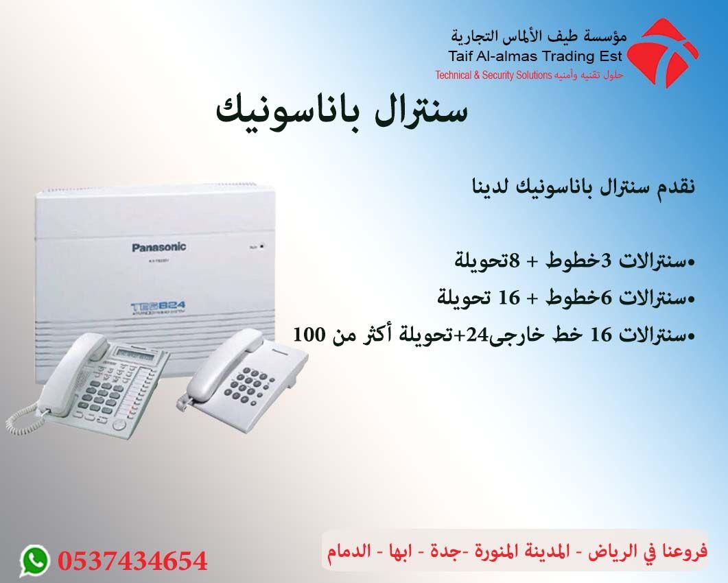 سنترال باناسونيك توريد وتركيب برمجه مع الضمان Cards Against Humanity Taif Solutions
