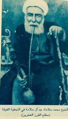 مدونة جبل عاملة الشيخ محمد سلامة النبطاني Movie Posters Poster Blog