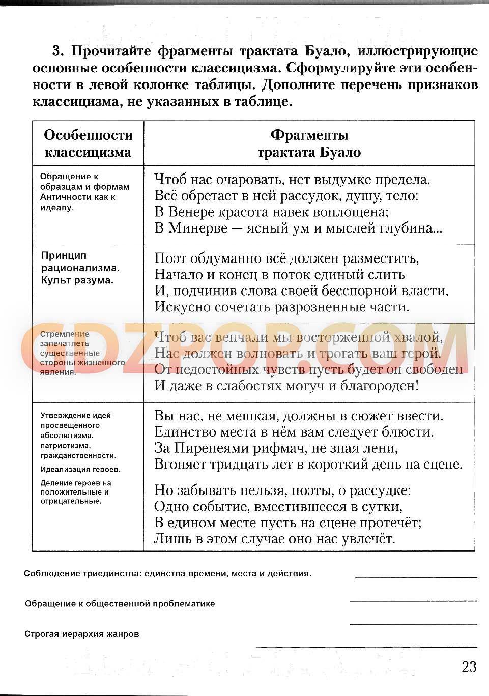 Гдз английский язык 10-11 класс верещагина
