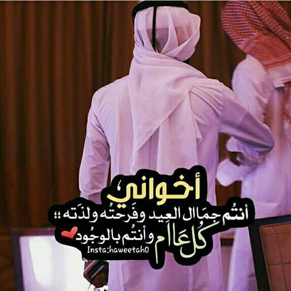 رمزيات العيد Beautiful Arab Women Happy Eid Beautiful Arabic Words