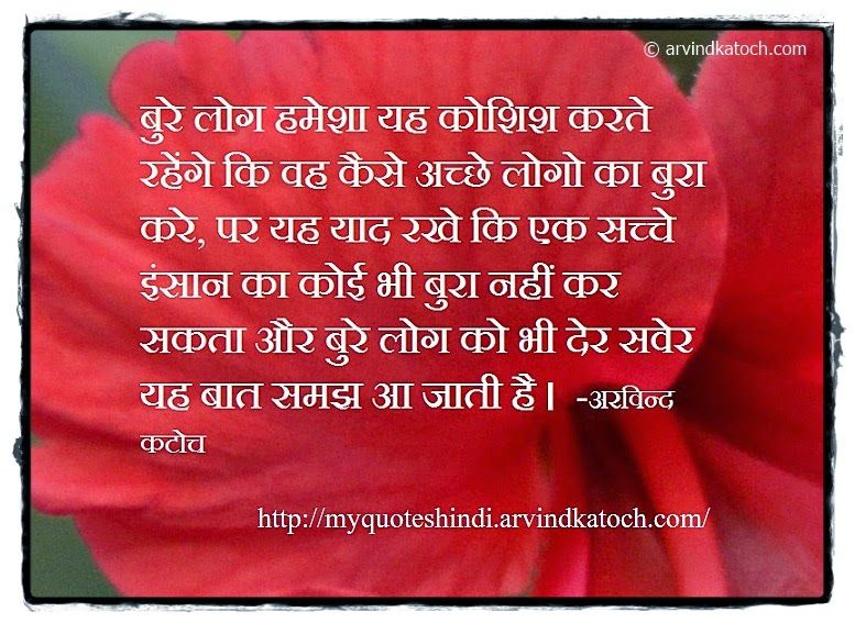 Hindi Quote On Bad People Quotation Quotations Hindi Quotes Quotes