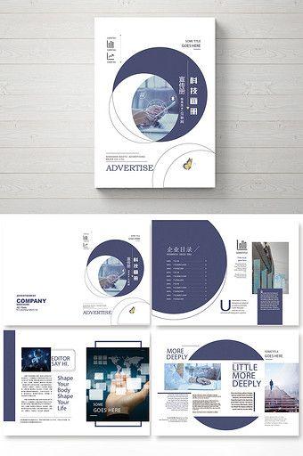complete set of technological style computer information technology brochure design