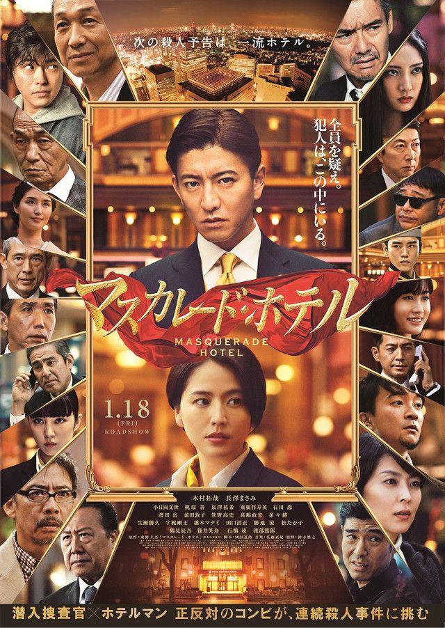 Masquerade Hotel (マスカレード・ホテル) (2018) Japanese Movie
