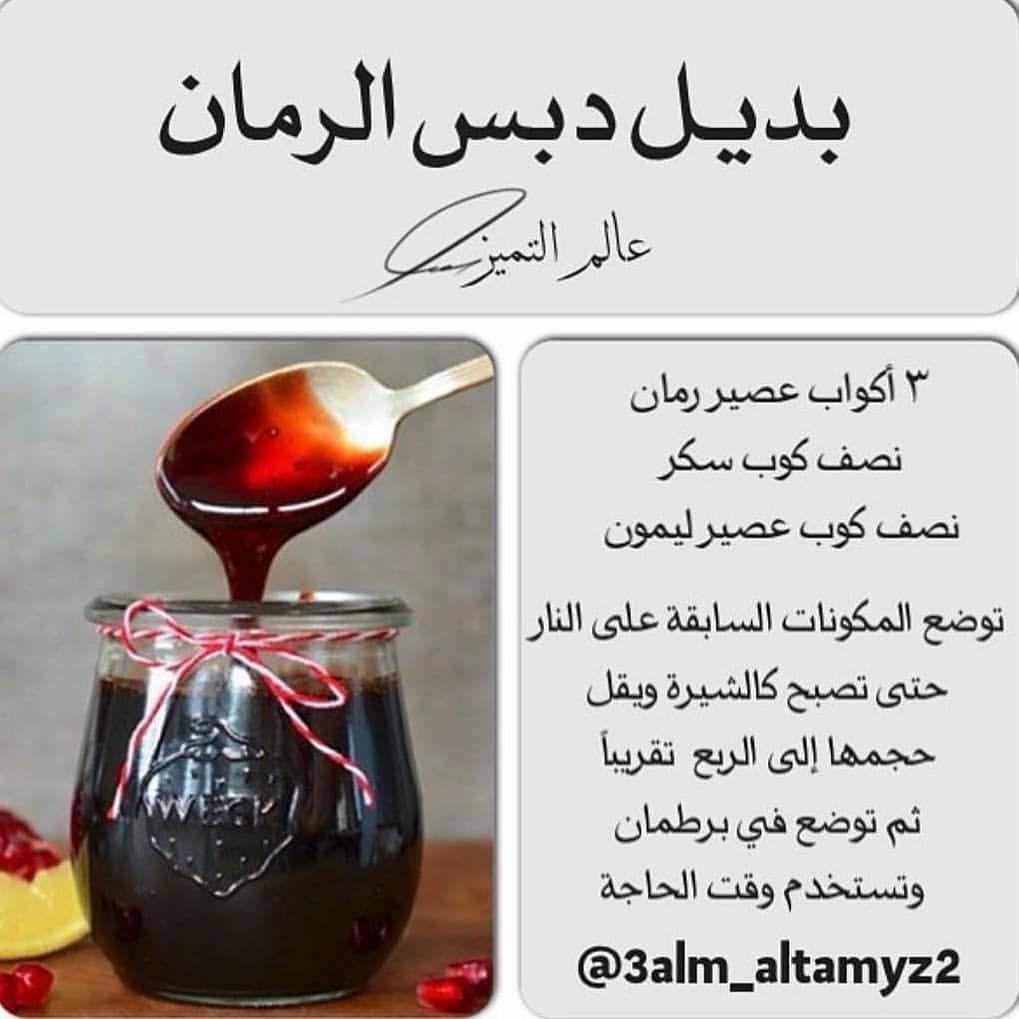 حساب موسوعه الطبخ On Instagram بديل دبس الرمان Kitchin Om Ahmad Alcoholic Drinks Alcohol Wine Decanter