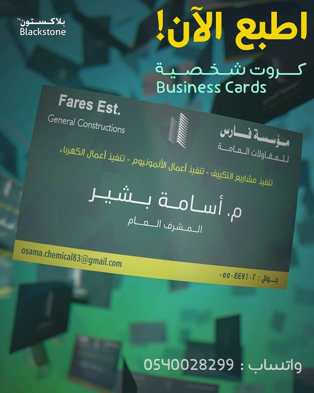 طباعة كروت شخصية الرياض كرت بيزنس تصميم هوية شركة محل متجر خدمة مؤسسة مقاولات Cards Business General Construction