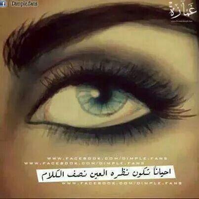 كلام العيون Love Words More Than Words Islamic Quotes