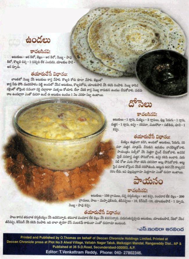 Telugu vantalu telugu recipes vantakalu atukula tho varietilu telugu vantalu telugu recipes vantakalu atukula tho varietilu atukula pulihora atukula forumfinder Images