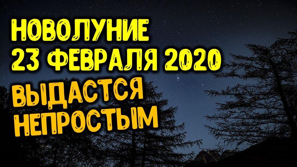 Osobennosti Neprostogo Novoluniya 23 Fevralya 2020 Goda V Znake