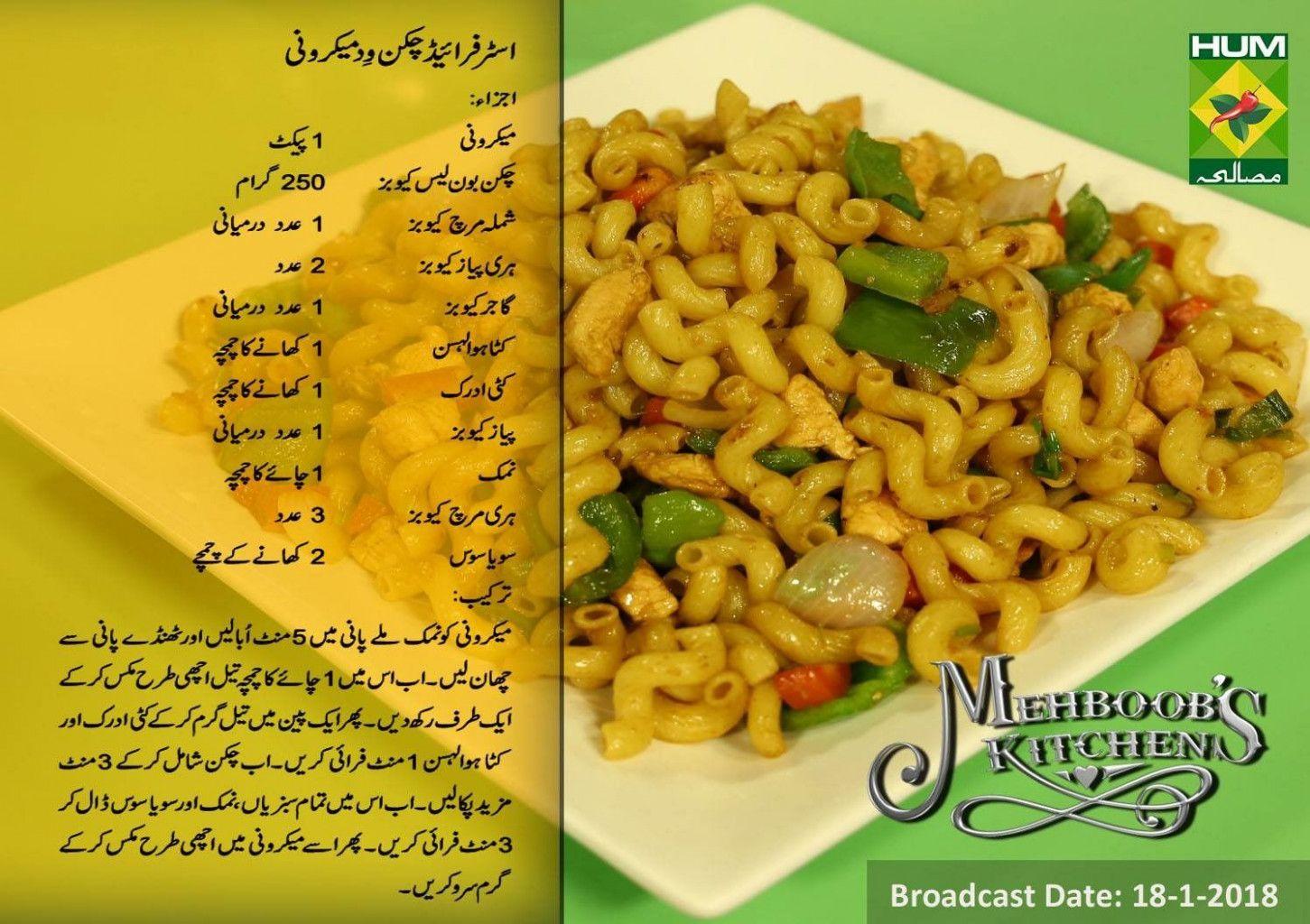 Pasta Recipes Easy In Urdu Cooking Recipes In Urdu Easy Cooking Recipes Easy Pasta Recipes