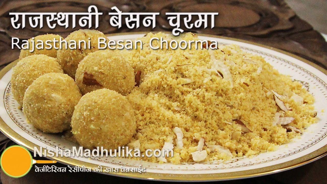 Besan ka churma recipe besan churma ladoo recipe nisha besan ka churma recipe besan churma ladoo recipe nisha madhulika forumfinder Choice Image