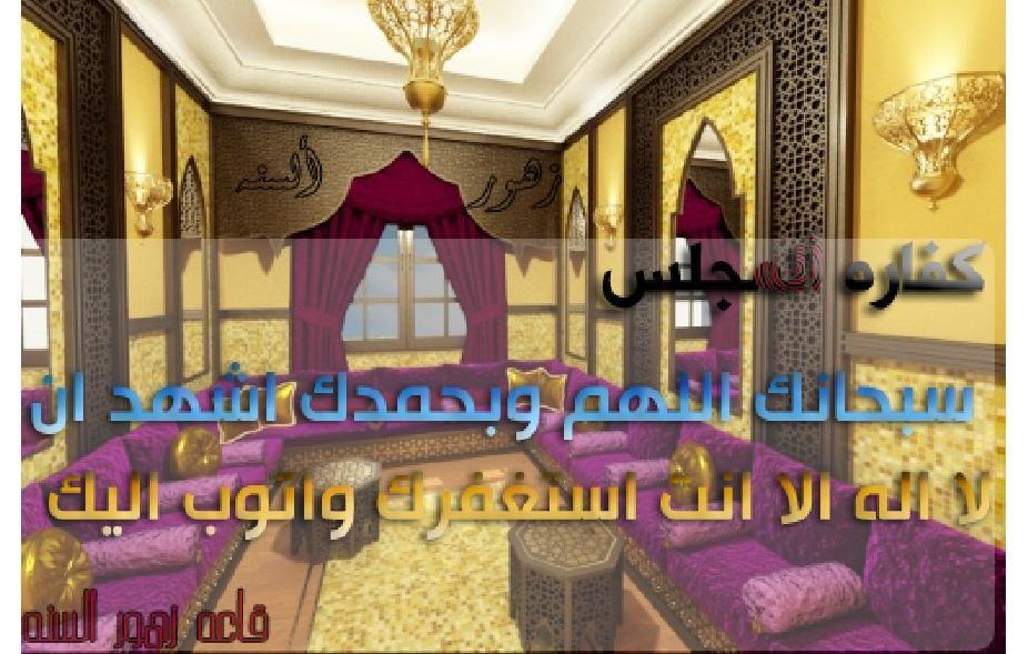 سنة دعاء ختم المجلس Valance Curtains Home Decor Decor
