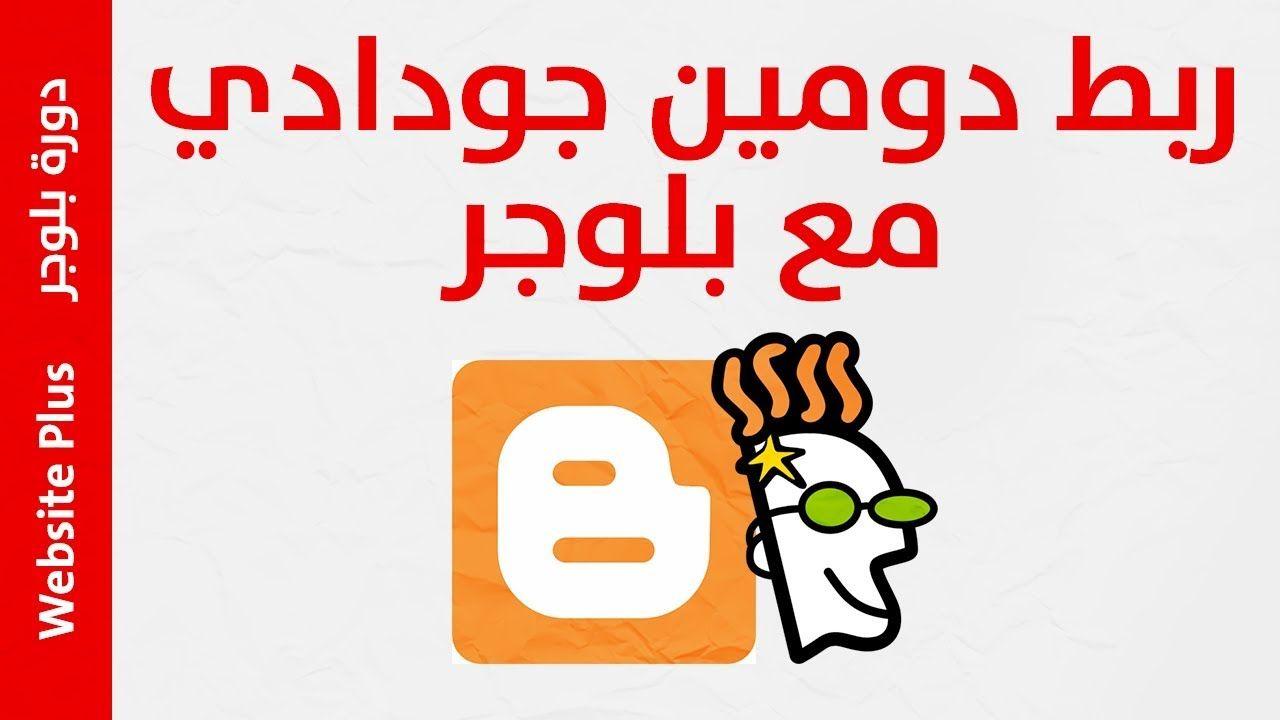 اسهل طريقة لـ تركيب دومين جودادي Godaddy مع مدونة بلوجر Website Plus Gaming Logos Logos Novelty Sign