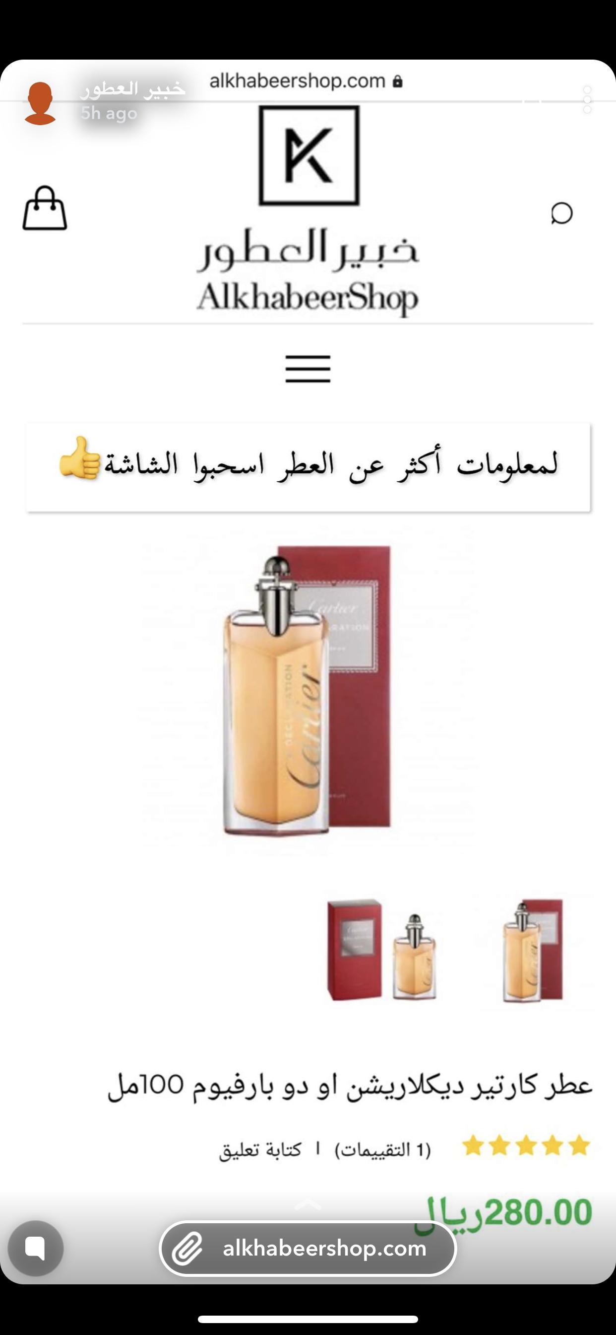 Pin By Samar Anan On عطور رجالي Hair Perfume Perfume
