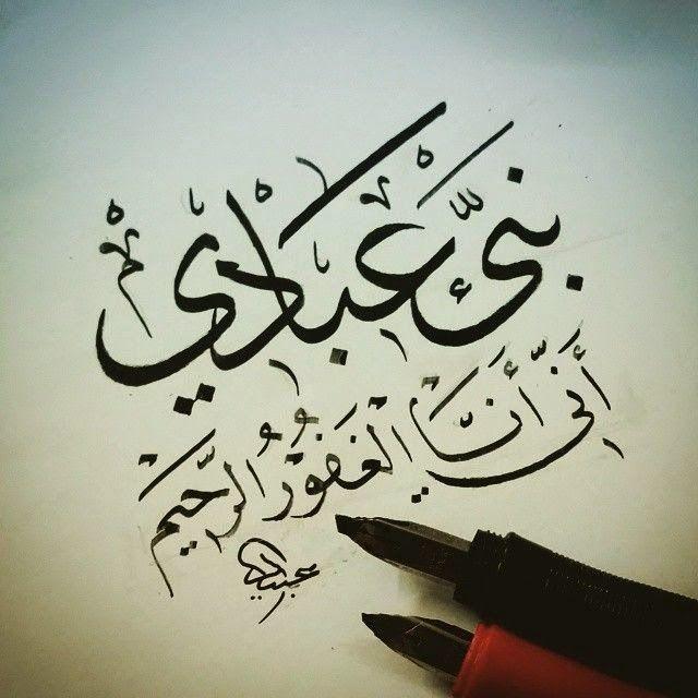 فن الخط العربي فن الخط العربي روعة وجمال Islamic Art Calligraphy Islamic Calligraphy Arabic Calligraphy Art