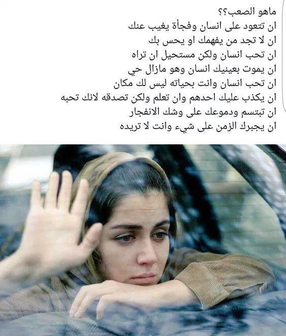 خلفيات مكتوب عليها كلام حزين مؤثر جدا فوتوجرافر Arabic Quotes Medical Quotes Beautiful Arabic Words