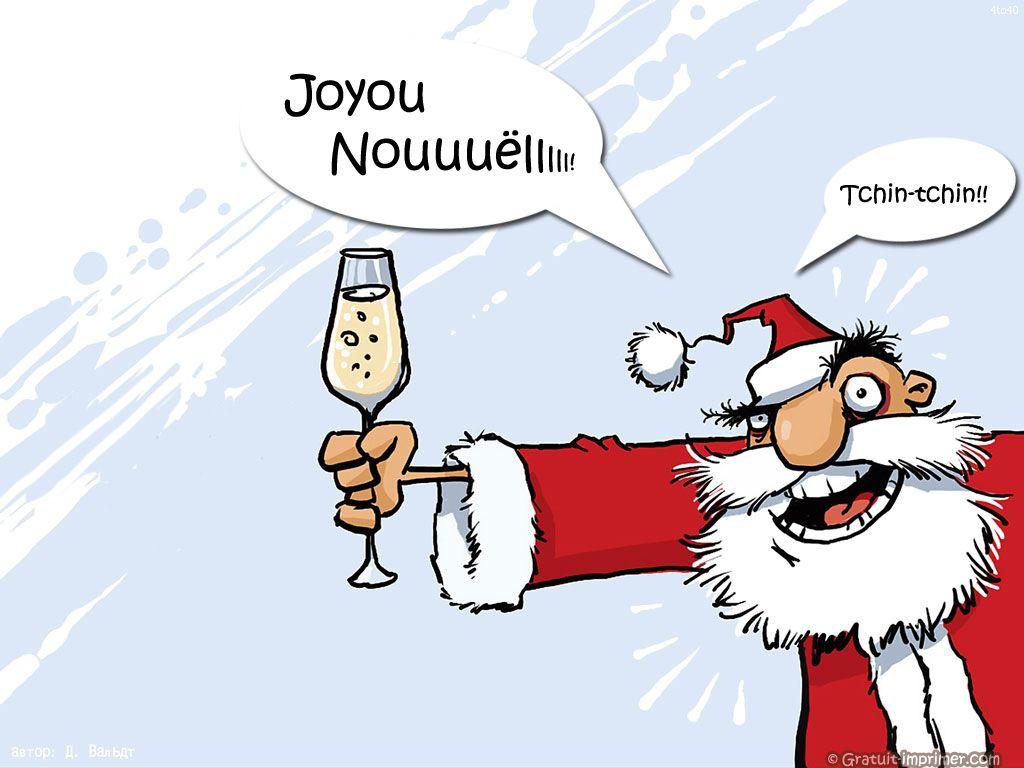 image de Noël gratuite CARTE IMPRIMER | Image drôle noël, Joyeux