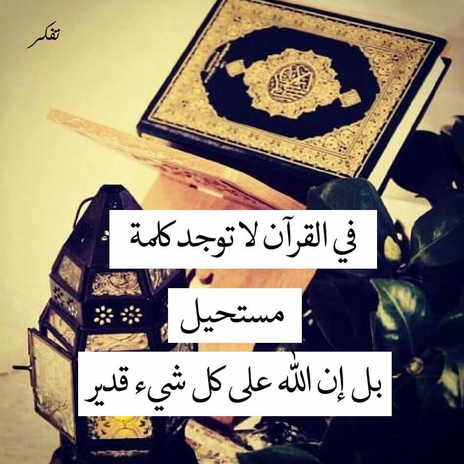 إن الله على كل شيء قدير اميره العالم Quran Verses Arabic Quotes Words