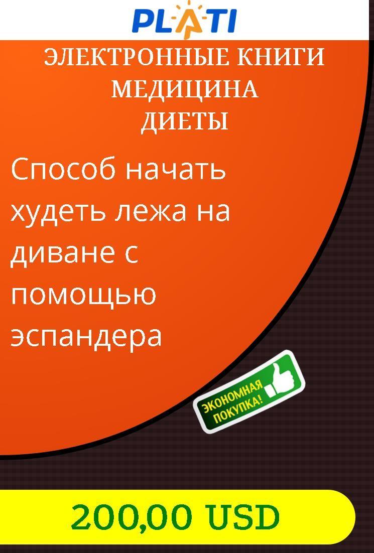 Электронные Книги О Диете