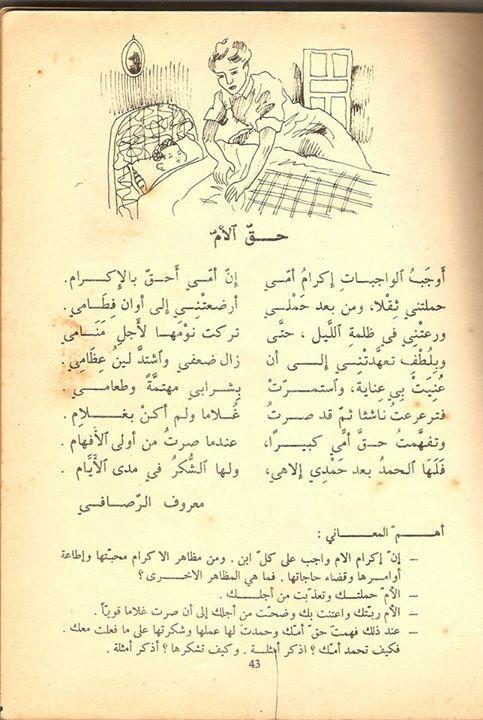 الأم معروف الرصافي Teach Arabic Arabic Kids Arabic Lessons