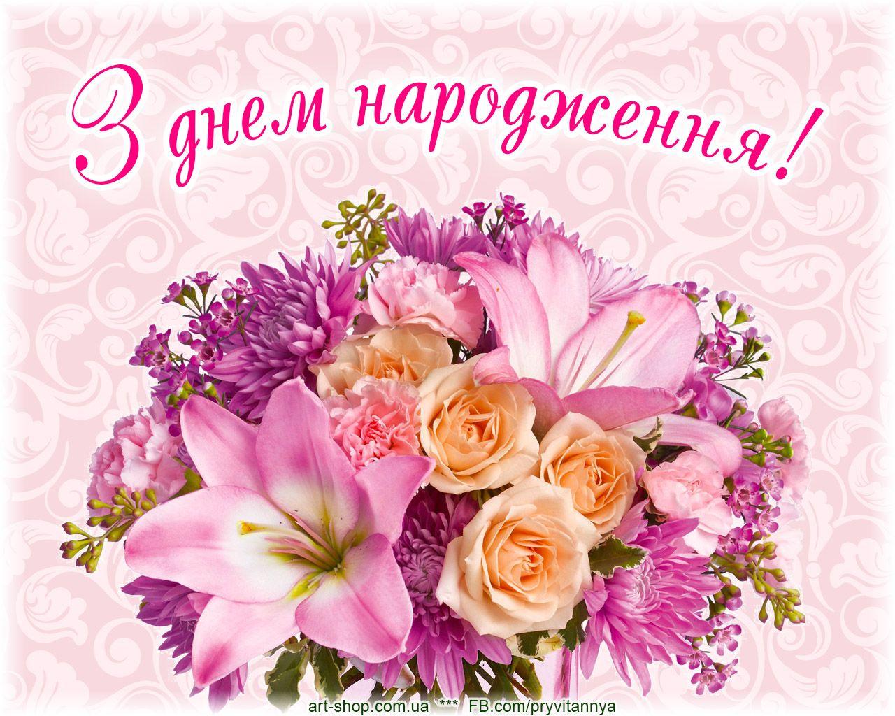 Марта смотреть, поздравление по украински с днем рождения в картинках