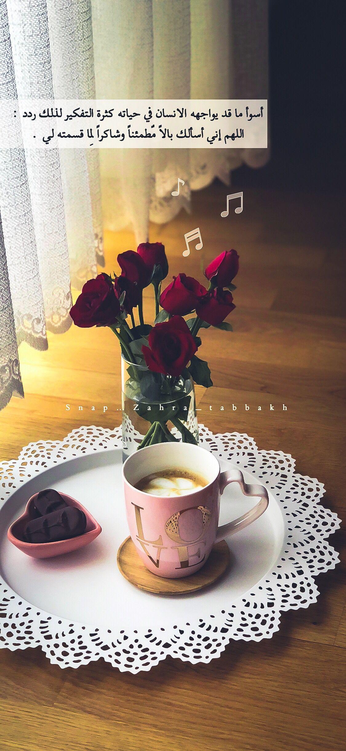 اللهم بالا مطمئنا و شاكرا لما قسمته Good Morning Wishes Tea Cups Turkish Coffee