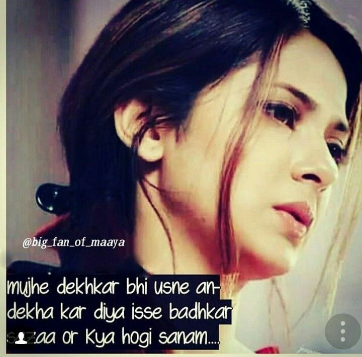 Pin by Mahera Khan on jennifer winget | Break up quotes ...
